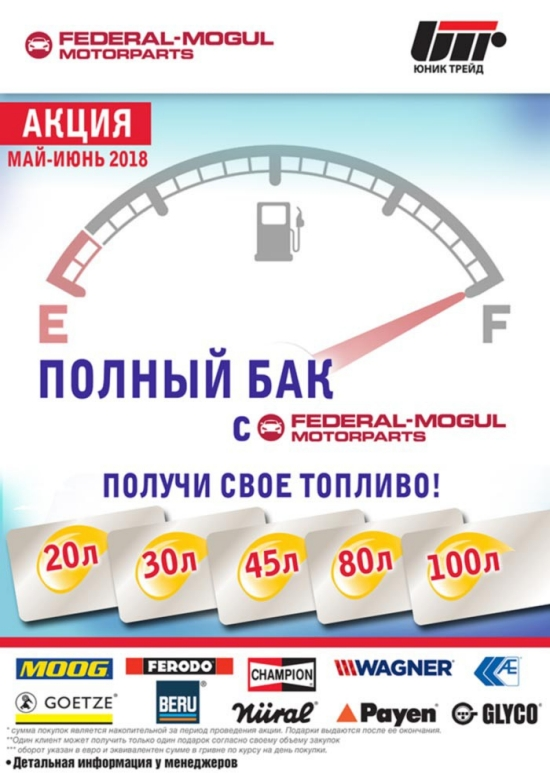 may-sales-campaign-ukraine